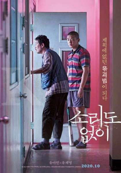 Poster film Voice of Silence, film Korea terbaru Yoo Ah In setelah film zombie Alive.