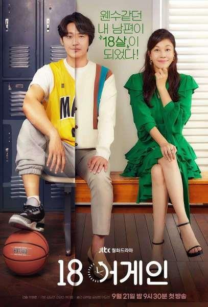 Drama Korea terbaru 18 Again yang dibintangi Lee Do Hyun di JTBC.
