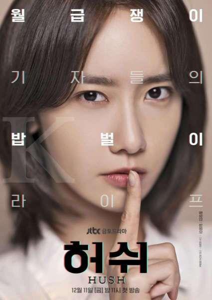 Teaser drakor terbaru Hush tampilkan Yoona jadi reporter magang, ini jadwal tayangnya