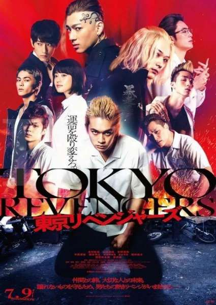 Poster film live-action Tokyo Revengers