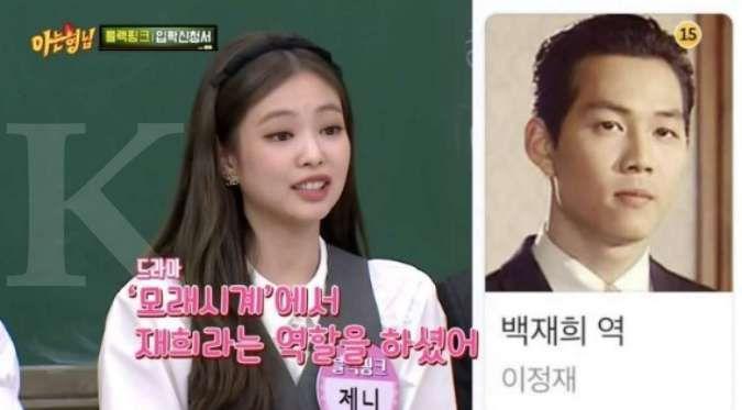 Nama Jennie BLACKPINK terinspirasi dari peran Lee Jung Jae di drama Korea tahun 1995.