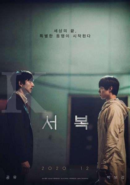 Gong Yoo dan Park Bo Gum di film Korea terbaru Seobok.