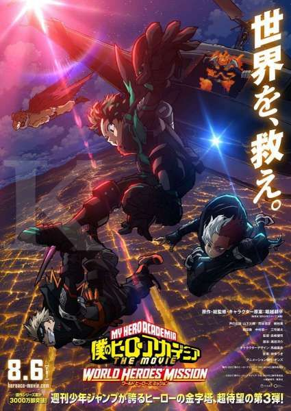 Poster film My Hero Academia THE MOVIE: World Heroes Mission