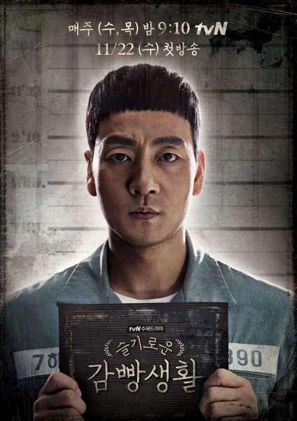 Park Hae Soo aktor drama Korea Prison Playbook di tvN.