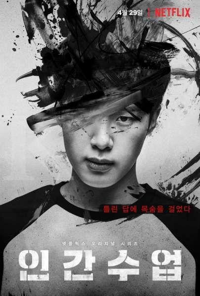 Kim Dong Hee dalam poster karakter Extracurricular di Netflix.