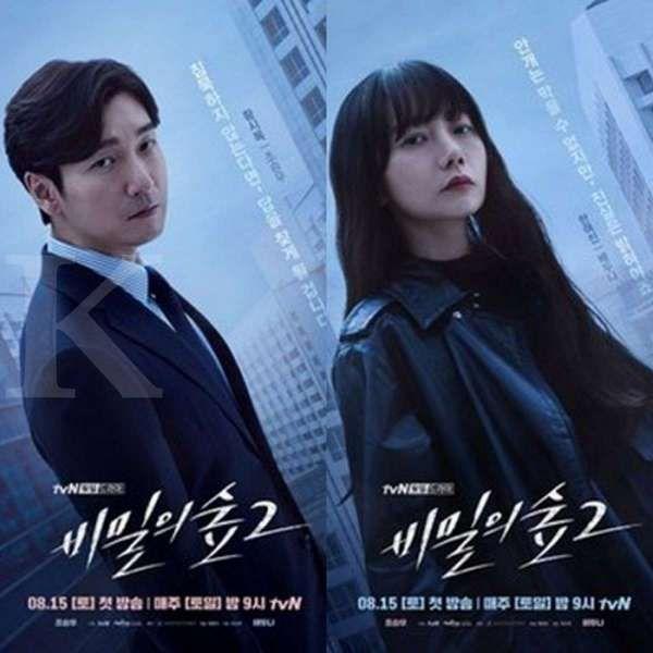 Drama Korea Secret Forest (Stranger) dari penulis Lee Soo Yeon yang populer di tvN.